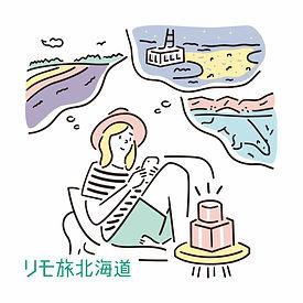 リモ旅北海道イメージ画像.jpg