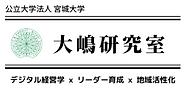 ロゴ-大嶋研究室with宮城大学_横長(日本語).png