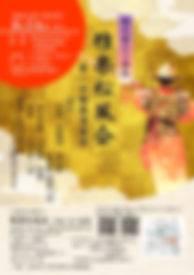 松風会定期演奏会チラシ.jpg