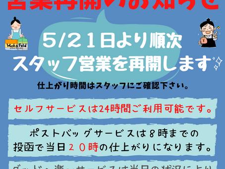 5/21より、スタッフ営業を再開します★★★