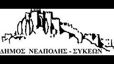 ΔΗΜΟΣ ΝΕΑΠΟΛΗΣ-ΣΥΚΕΩΝ ΛΟΓΟΤΥΠΟ ΓΝΗΣΙΟ.pn