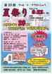 今年(H27)は、8/22(土)に開催!  詳しくはポスターを、ご覧ください。