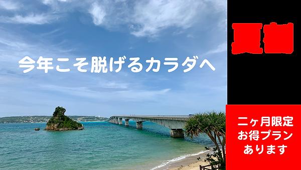 夏キャンペーン.png パーソナルトレーニング 立川 ダイエット ボディメイク