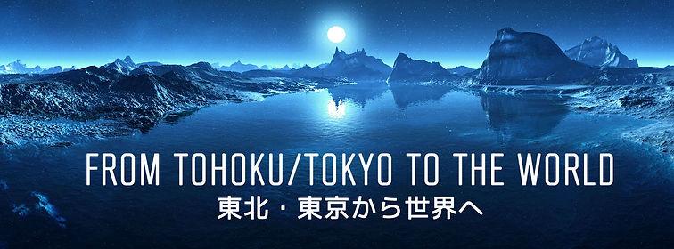 FROM TOKYO TOHOKU TO THE WORLD