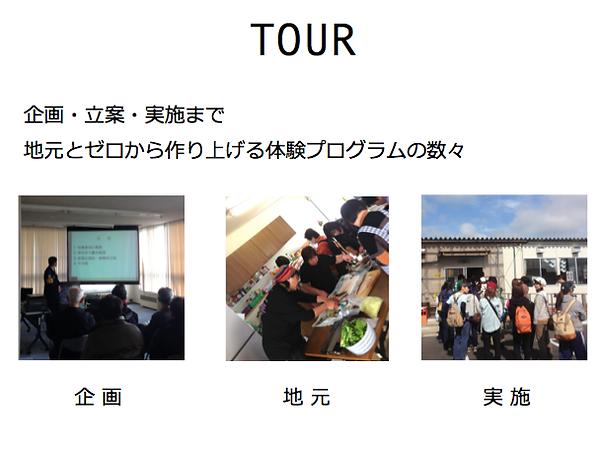 TOUR HIGASHIMATSUSHIMA