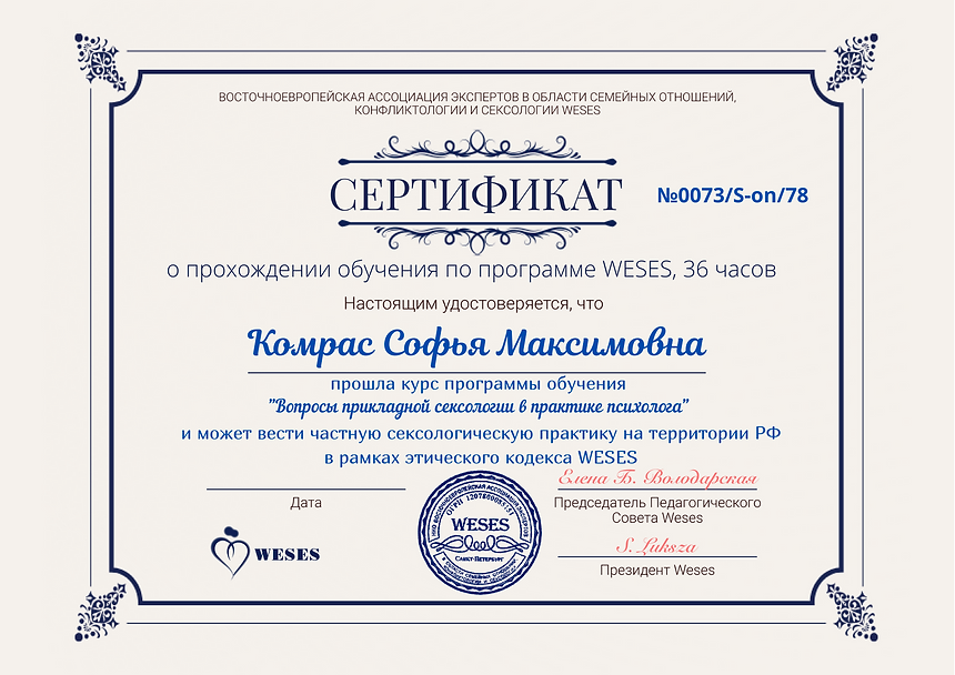 сертификат сексология.png
