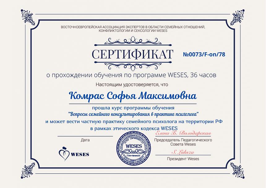 сертификат семейное консультирование.pn