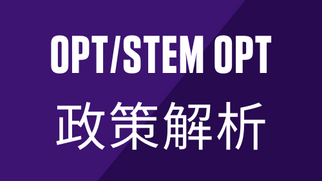 【OPT重磅信息】移民局放宽20年10月-21年5月OPT申请,被拒也可重申