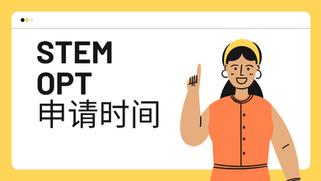 STEM OPT申请时间