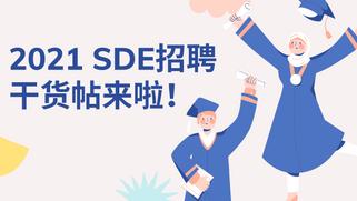 赶上Google/Amazon招聘末班车!SDE上岸干货帖