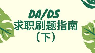DA/DS 求职刷题指南(下)