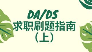 DA/DS 求职刷题指南(上)