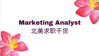 如何找到美国的营销分析工作?
