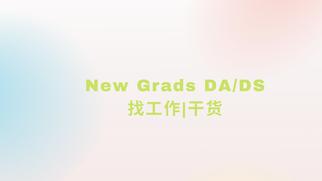 new grads DA/DS找工作|干货