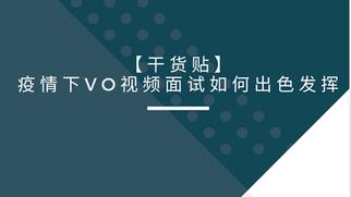 【干货贴】疫情下VO视频面试如何出色发挥