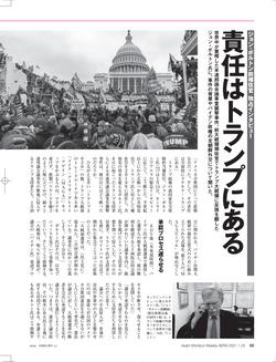 1/25/2021 AERA Asahi News Paper Weekly Magazine