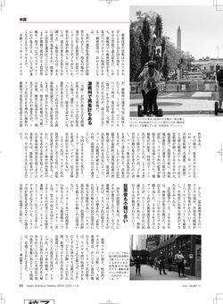 11/9/2020  AERA Asahi News Paper Weekly Magazine (MihokoOwada : 大和田三保子)