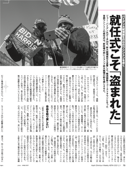 01/25/2021 AERA Asahi News Paper Weekly Magazine (MihokoOwada: 大和田三保子)