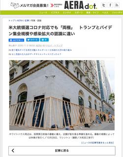 11/3/2020 AERA Asahi News Paper Weekly Magazine (MihokoOwada: 大和田三保子)