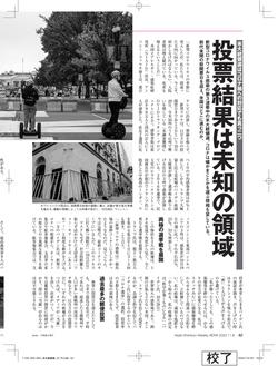 11/9/2020 AERA Asahi News Paper Weekly Magazine (MihokoOwada :大和田三保子)