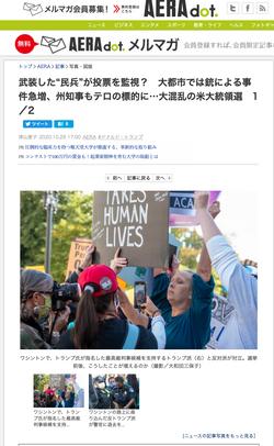 10/29/2020  AERA Asahi News Paper Weekly Magazine (MihokoOwada: 大和田三保子)