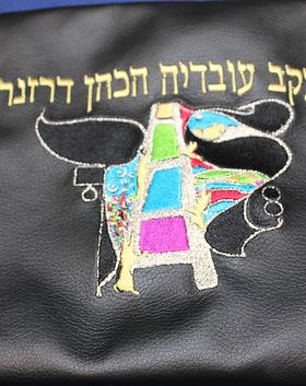 Customized Tefillin Bags and Tallisim