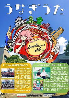 うなぎうた2019ポスター.jpg