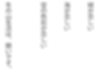 スクリーンショット 2020-02-13 12.20.47.png