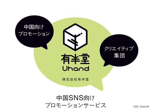 「WeChat公式アカウント」を活用したビジネスアカウント運用支援リニューアル~最新機能「チャンネル」へも対応!~