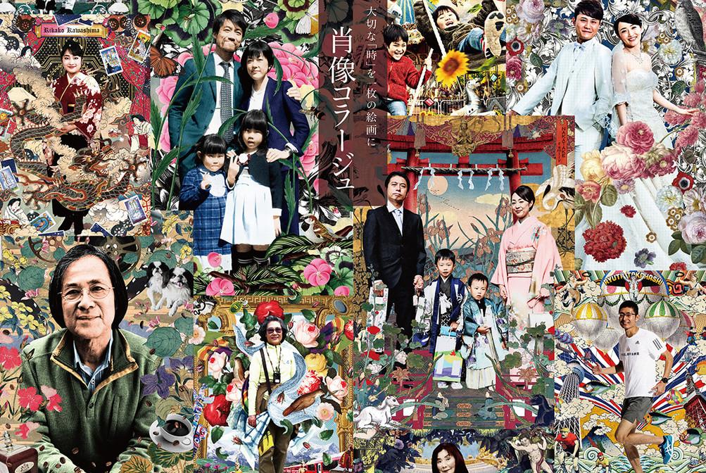syouzou_01 - info camou-collage.jpg