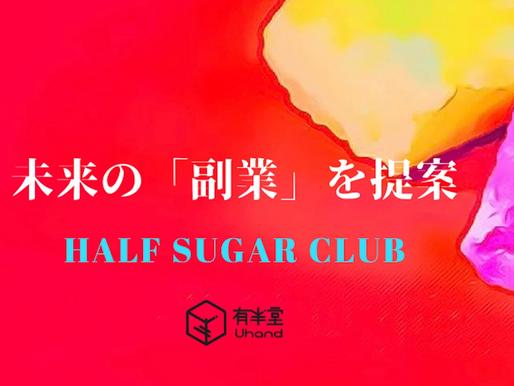 """未来の「副業」の形、""""Half Sugar Club"""":有半堂執行役員のヤン・ケビンのインタビュー"""