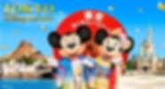 東京迪士尼.jpg