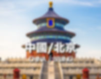 中國_北京.jpg