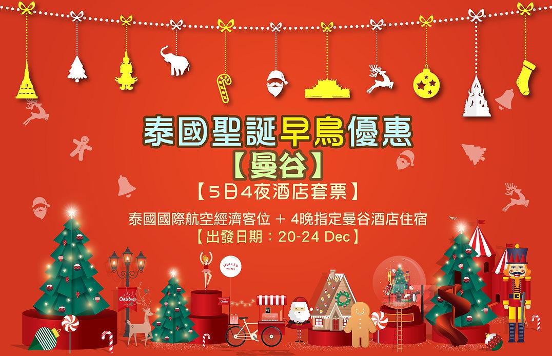 泰國聖誕早鳥優惠(WEB)-01.jpg