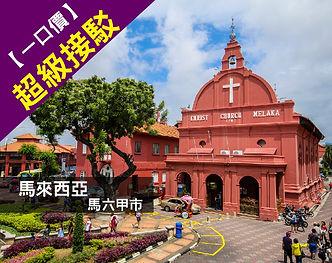 馬來西亞馬六甲市.jpg