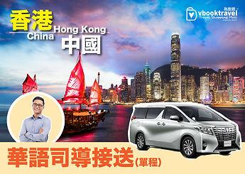 (單程)司導服務web-香港.jpg