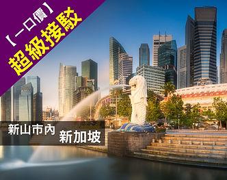 新山市內-新加坡.jpg