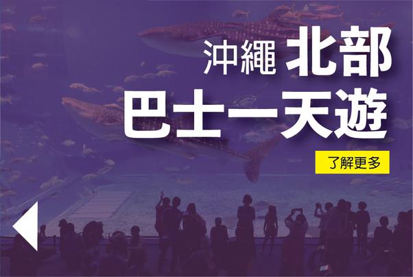 沖繩北部巴士一天遊-07.jpg