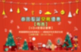 泰國聖誕早鳥優惠(WEB)-02.jpg
