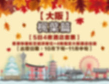 日本楓葉團web-01.jpg