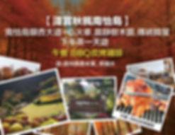 2019 秋天團-05.jpg
