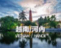 越南_河內.jpg