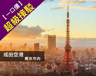 成田空港-東京市內.jpg