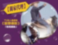 騎馬體驗-04.jpg