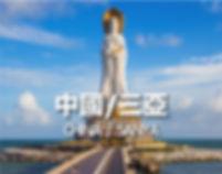 中國_三亞.jpg