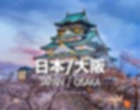 日本_大阪.jpg