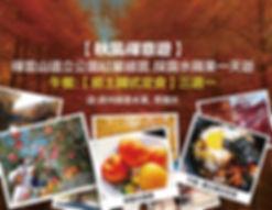 2019 秋天團-04.jpg