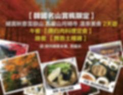 2019 秋天團-10.jpg