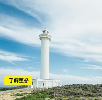 沖繩一天遊-06.jpg