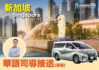 (單程)司導服務web-新加坡.jpg